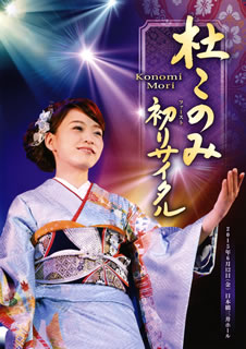 With the feeling of forest preference / first recital - thanks ... (provisionally) [DVD]