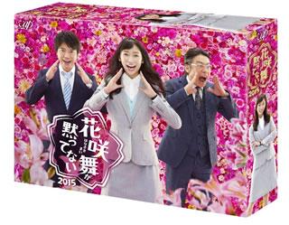【送料無料】花咲舞が黙ってない 2015 Blu-ray BOX(ブルーレイ)[6枚組]