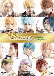 【送料無料】音楽劇 金色のコルダ Blue♪Sky First Stage〈2枚組〉[DVD][2枚組]