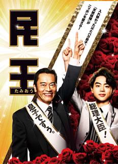 【送料無料】民王 DVD BOX[DVD][5枚組]