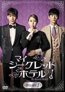 【送料無料】マイ・シークレットホテル DVD-BOX1[DVD][4枚組]