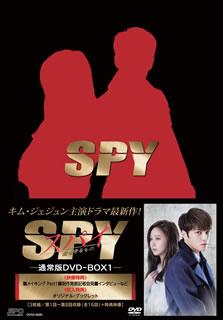 【送料無料】 スパイ~愛を守るもの~ DVD-BOX1[DVD][3枚組]