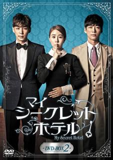【送料無料】マイ・シークレットホテル DVD-BOX2[DVD][4枚組]