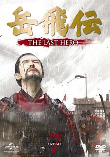 【送料無料】岳飛伝-THE LAST HERO- DVD-SET7[DVD][7枚組]