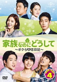 【送料無料】家族なのにどうして~ボクらの恋日記~ DVD-SET4[DVD][8枚組]