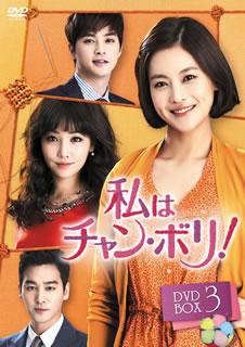 【送料無料】私はチャン・ボリ! DVD-BOX3[DVD][7枚組]