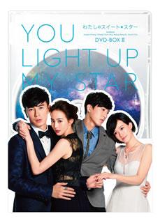 【送料無料】わたしのスイート・スター DVD-BOX2[DVD][5枚組]
