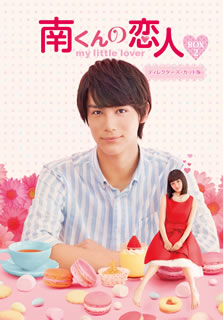 【送料無料】 南くんの恋人~my little lover ディレクターズ・カット版 Blu-ray BOX2(ブルーレイ)[3枚組]