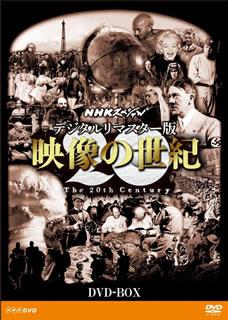 【国内盤DVD】【送料無料】 NHKスペシャル デジタルリマスター版 映像の世紀 DVD-BOX[11枚組]