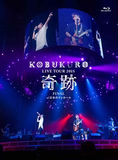 【送料無料】コブクロ / KOBUKURO LIVE TOUR 2015