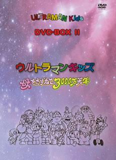 【送料無料】ウルトラマンキッズ DVD-BOX II ウルトラマンキッズ 母をたずねて3000万光年[DVD][6枚組]