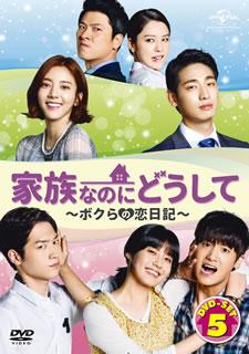 【送料無料】家族なのにどうして~ボクらの恋日記~ DVD-SET5[DVD][9枚組]