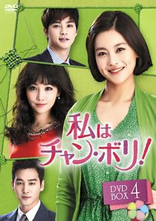 【送料無料】私はチャン・ボリ! DVD-BOX4[DVD][8枚組]