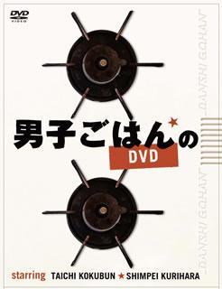 【送料無料】男子ごはんのDVD[DVD][5枚組]