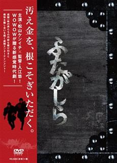 【送料無料】連続ドラマW ふたがしら DVD-BOX[DVD][3枚組]