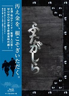 【送料無料】連続ドラマW ふたがしら Blu-ray BOX(ブルーレイ)[3枚組]