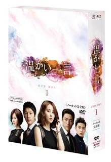 【送料無料】 温かい一言 ノーカット完全版 DVD-BOX1[DVD][5枚組]【D2016/4/6発売】