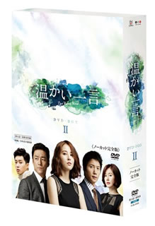 【送料無料】 温かい一言 ノーカット完全版 DVD-BOX2[DVD][5枚組]【D2016/4/6発売】