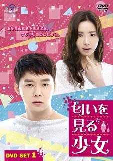 【送料無料】匂いを見る少女 DVD SET1[DVD][8枚組]