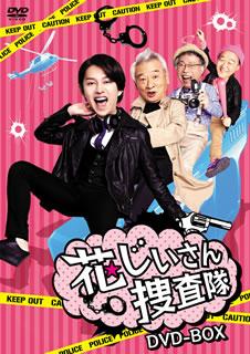 【送料無料】花じいさん捜査隊 DVD-BOX[DVD][6枚組]