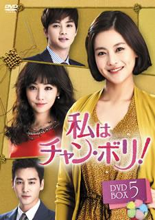 【送料無料】私はチャン・ボリ! DVD-BOX5[DVD][8枚組]