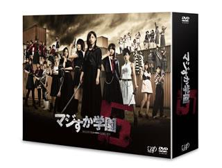 【送料無料】マジすか学園5 DVD-BOX[DVD][6枚組]