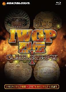 【送料無料】IWGP烈伝COMPLETE-BOX 1 1981年IWGP構想~1987年初代IWGP王者誕生(ブルーレイ)[3枚組]