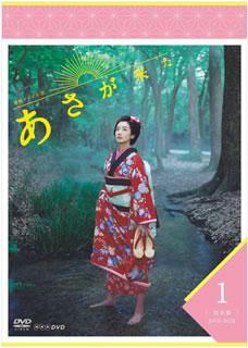 【送料無料】 あさが来た 完全版 DVD BOX1[DVD][3枚組]