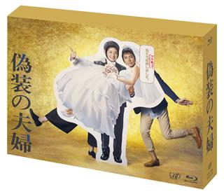 【送料無料】 偽装の夫婦 Blu-ray BOX(ブルーレイ)[6枚組]【B2016/4/6発売】