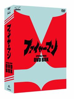 【送料無料】 ファイヤーマン DVD-BOX[DVD][6枚組]