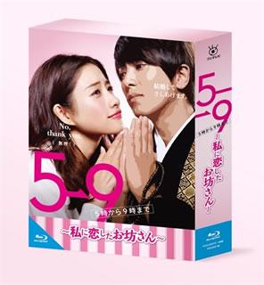 【送料無料】 5→9(5時から9時まで)~私に恋したお坊さん~ Blu-ray BOX(ブルーレイ)[4枚組] 【B2016/4/20発売】
