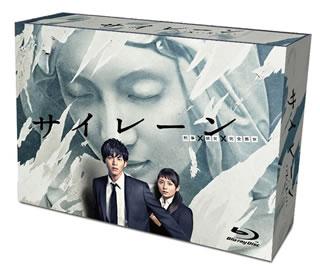 【送料無料】サイレーン 刑事×彼女×完全悪女 Blu-ray BOX(ブルーレイ)[3枚組]【B2016/5/18発売】