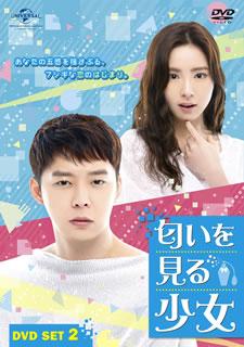 【送料無料】 匂いを見る少女 DVD SET2[DVD][6枚組]