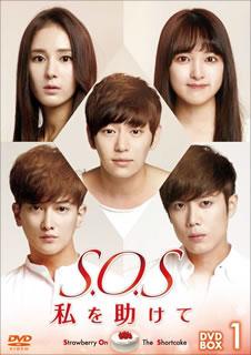 【送料無料】 S.O.S 私を助けて DVD-BOX1[DVD][4枚組]