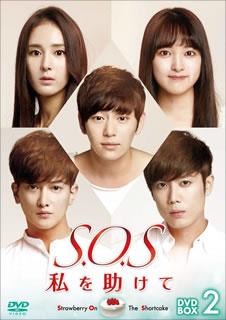【送料無料】 S.O.S 私を助けて DVD-BOX2[DVD][4枚組]