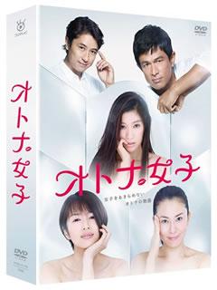 【送料無料】 オトナ女子 DVD-BOX[DVD][5枚組]
