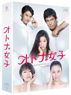 【送料無料】 オトナ女子 Blu-ray BOX(ブルーレイ)[3枚組]