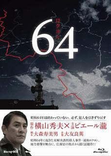 【送料無料】 64 ロクヨン ブルーレイBOX(ブルーレイ)[3枚組]【B2016/3/25発売】