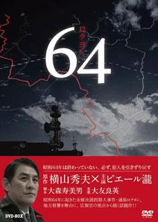 【送料無料】 64 ロクヨン DVD BOX[DVD][3枚組]【D2016/3/25発売】