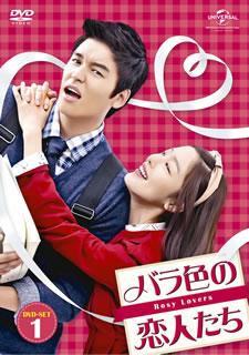 【送料無料】 バラ色の恋人たち DVD-SET1[DVD][8枚組]