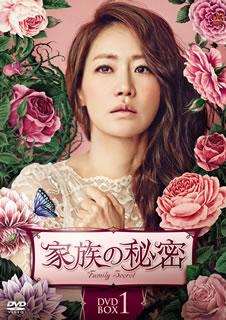 【送料無料】 家族の秘密 DVD-BOX1[DVD][7枚組]