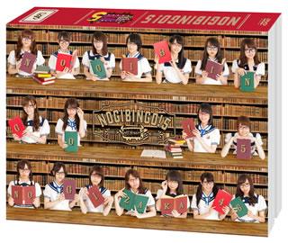 【送料無料】乃木坂46 / NOGIBINGO!5 DVD-BOX〈初回生産限定・4枚組〉[DVD][4枚組][初回出荷限定]