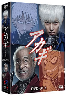 【送料無料】 アカギ[DVD][5枚組]