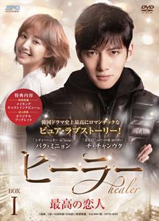【送料無料】 ヒーラー~最高の恋人~ DVD-BOX1[DVD][6枚組]