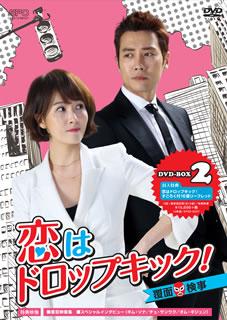 【送料無料】 恋はドロップキック!~覆面検事~ DVD-BOX2[DVD][4枚組]