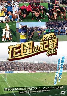 【送料無料】 花園の記録 2015年度~第95回 全国高等学校ラグビーフットボール大会~[DVD][4枚組]