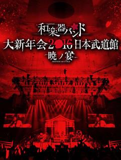 【送料無料】 和楽器バンド / 大新年会2016 日本武道館-暁ノ宴-〈2枚組〉[DVD][2枚組]【DM2016/3/23発売】
