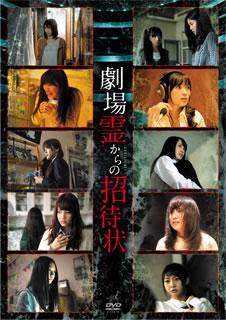 【送料無料】 劇場霊からの招待状 DVD-BOX[DVD][4枚組]【D2016/4/2発売】