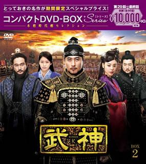 【送料無料】 武神 ノーカット完全版 コンパクトDVD-BOX2[DVD][15枚組][期間限定出荷]