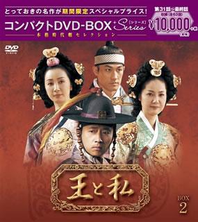 【送料無料】 王と私 コンパクトDVD-BOX2[DVD][17枚組][期間限定出荷]